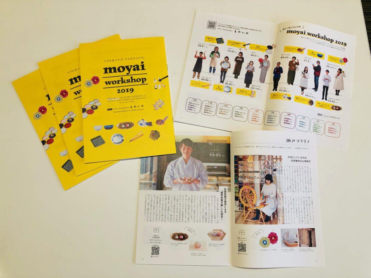 【「moyai workshop 2019」冊子を制作しました】
